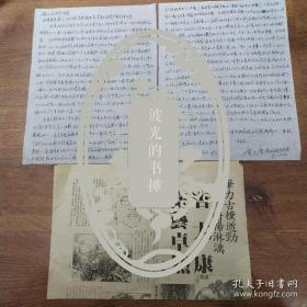 早期唐大康写给湖北美术协会的信笺原稿,唐大康 唐大康(1944-1998[1]),本名达康,祖籍湖南长沙,一九四四年生于浙江温州。中国美术家协会会员.中国书法家协会会员。唐大康出身书香世家,父亲唐醉石为我国著名书法家、篆刻家、考古学家、西泠印社创始人之一,东湖印社社长