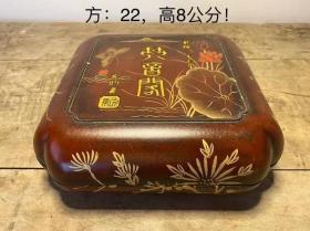 名人带盒描金老砚台一个,保存完好,做工精美,文房精品,成色见图