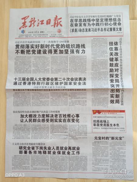 《黑龙江日报》2020年7月1日,庚子年五月十一。《中华人民共和国国家安全法》。