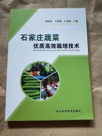 石家庄蔬菜优质高效栽培技术