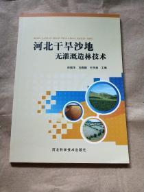 河北干旱沙地无灌溉造林技术