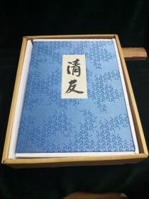 清友 即中斋宗匠好物集 千宗左监修 日本茶道