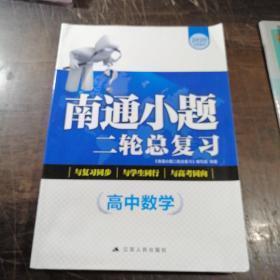 2020年江苏高考:南通小题.二轮总复习高中数学