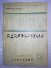 中青年厨师培训教材:面点及风味食品制作技术2*已消毒