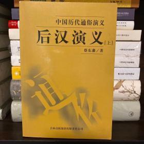 2后汉演义(上、下)