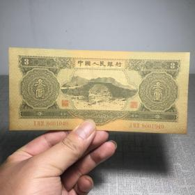 6344.纸币'叁圆'