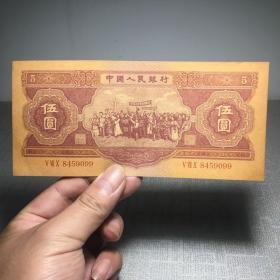 6345.纸币'伍圆'