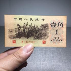 6348.纸币【壹角】