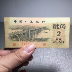 6350.纸币『贰角』