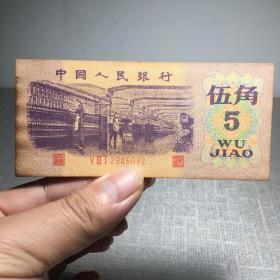 6351.纸币『伍角』