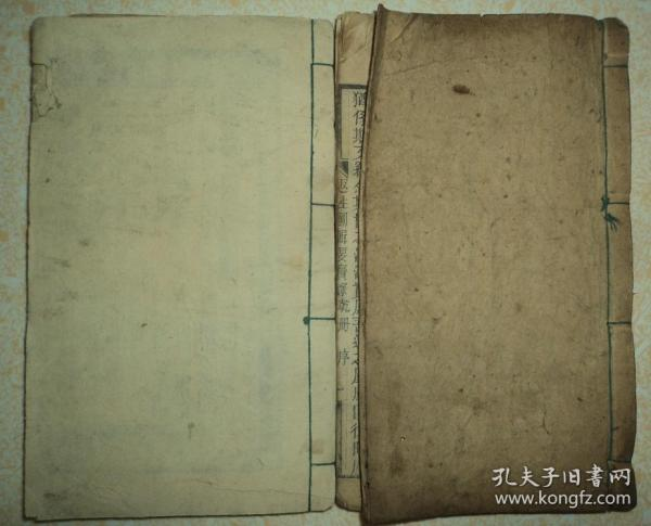 清代木刻宝卷 、修道古籍、(返性图辑要寳录)乾坤两册全一套 内有人物版画8副 品相如图。