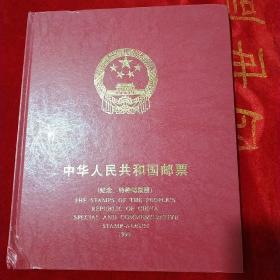 中华人民共和国邮票,纪念,特种邮票册