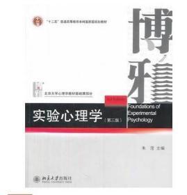 实验心理学(第4版) 朱滢 9787301236734