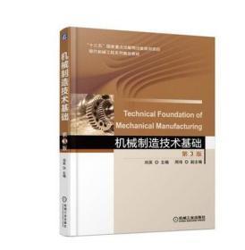 机械制造技术基础 第3版(刘英 9787111583523;机械