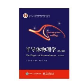 半导体物理学(第7版) 刘恩科著 电子工业出版社 9787121320071