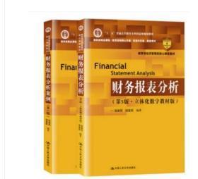 财务报表分析第五5版张新民 财务报表分析案例立体化数字教材