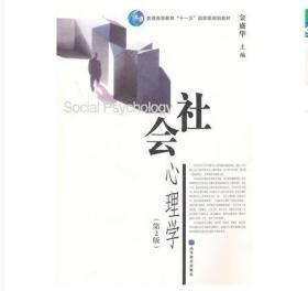 社会心理学 第二2版 金盛华 高等教育9787040277241