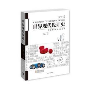 世界现代设计史(第二2版)王受之9787515339832中国青