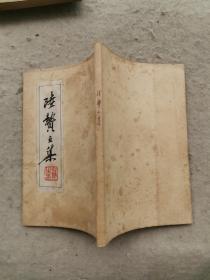 民国  陆宣公文集 (2册合订)缺封面封底 32K