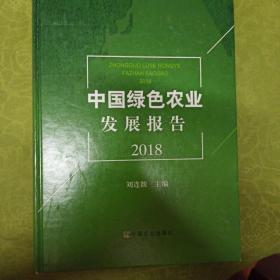 中国绿色农业发展报告(2018)