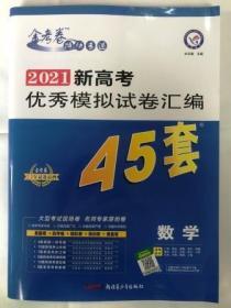 金考卷特快专递 2021新高考 优秀模拟试卷汇编 45套 数学