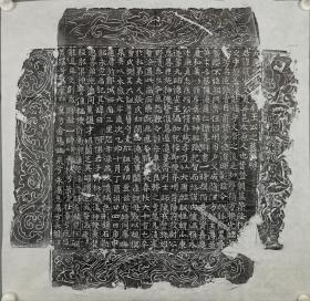 宝玥斋:早唐 王褒墓志拓片,志文含花64厘米,书法一流,刻工精到,拓工好。