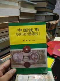 中国钱币现行价目索引