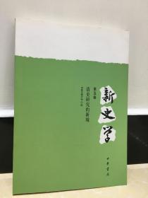 新史学·第五卷·清史研究的新境