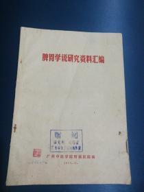 脾胃学说研究资料汇编(文革)