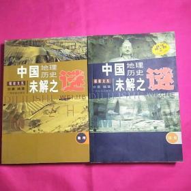 中国历史地理未解之谜(全二册)