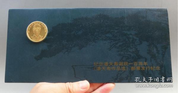 上海造币厂、浙江省邮票局、潘天寿作品选邮票发行纪念章