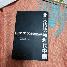 北大传统与近代中国-自由主义的先声