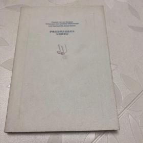 萨维尼法学方法论讲义与格林笔记