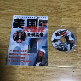 美国大爆炸全景实录-带光碟