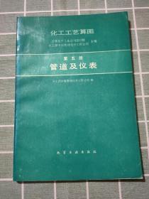 化工工艺算图(第五册 ):管道及仪表