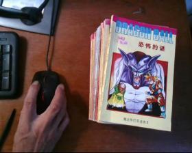 七龙珠;重返地球卷1-5册;未来人造人卷1-4册;超前的战斗卷2-5册;悟空辞世卷3,4册;魔法师巴菲迪卷1-5册,共20本合售  (请看图及描述)