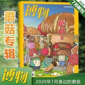 【7月蘑菇专辑】博物杂志2020年7月号第199期 中国国家地理出品