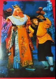 1988老版原版《西游记——官封弼马温。孙悟空与龙王》杨洁电视剧正规老片邮政明信片正版 包老包真 原汁原味 如图实物拍摄