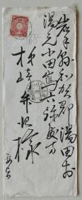 1913年(大正二年)日本国毛笔实寄封