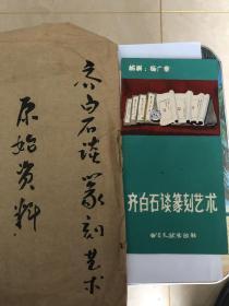 齐白石谈篆刻艺术:原始资料:图书封面设计原稿