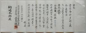 1939年(昭和14年)日本国奈良县知事三岛诚也毛笔钤印礼金单
