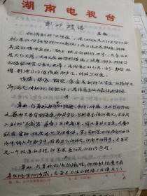 书法家 李潺 手稿 《刻印琐语》