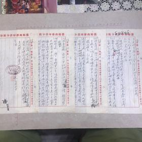 D 【至分壮科信】民国22(1933)年 商务印书馆沈阳分馆信 扎1份4页