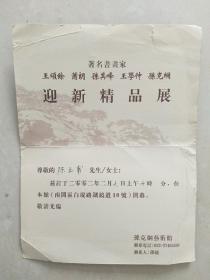 孫克剛藝術館寫給陳玉圃的邀請函