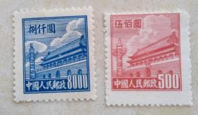 普1天安门邮票500、8000元