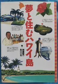 梦と住むハワイ岛