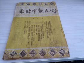 东北中苏友好 半月刊 1951年  第一卷 第7期