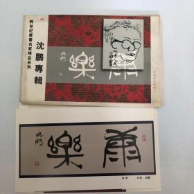 沈鹏专辑:明信片签名:保真