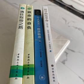 哈耶克作品集(四本合售)致命的自负、通往奴役之路、个人主义与经济秩序、科学的反革命