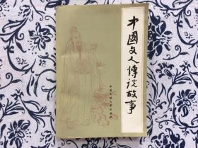 中国文人传说故事(一版一印 精美彩色插图本)